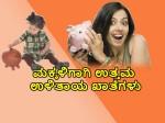 Best Savings Accounts Kids India
