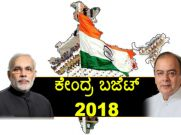 ಬಜೆಟ್ 2018: ತೆರಿಗೆ ಪಾವತಿ ಪರಿಹಾರ, ಸೆಕ್ಷನ್ 80ಸಿ ಮೇಲೆ ನಿರೀಕ್ಷೆ