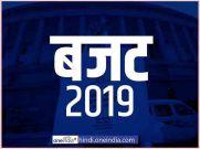 ಬಜೆಟ್ 2019 ನಿರೀಕ್ಷೆಗಳು: ಈ 3 ದೊಡ್ಡ ಬದಲಾವಣೆಗಳನ್ನು ಘೋಷಿಸಬಹುದೆ?