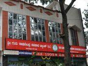 ಗುರು ರಾಘವೇಂದ್ರ ಸಹಕಾರ ಬ್ಯಾಂಕ್ ಹಗರಣ; ತನಿಖೆ ಸಿಐಡಿ ಹೆಗಲಿಗೆ