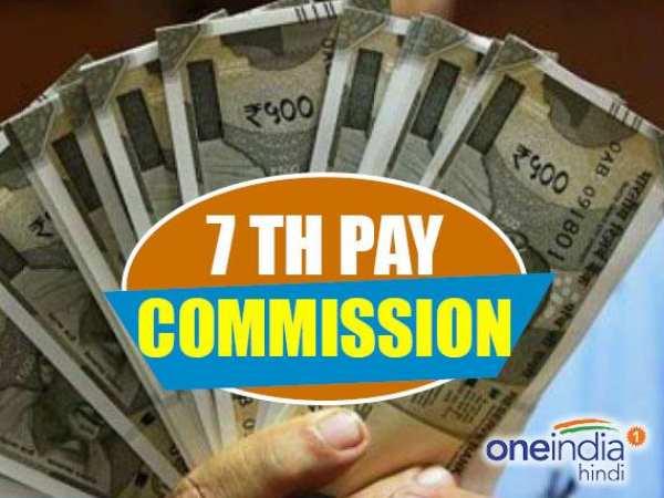 7 ನೇ ವೇತನ ಆಯೋಗ: ಕೇಂದ್ರ ಮತ್ತು ರಾಜ್ಯ ಸರ್ಕಾರಿ ನೌಕರರ ವೇತನ ಹೆಚ್ಚಳ