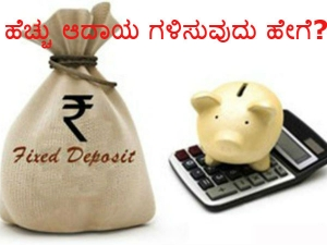 How Earn More Money From Fixed Deposits