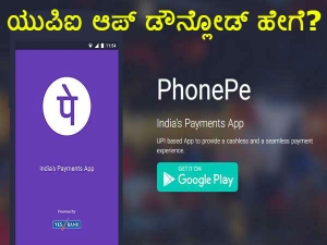 How Download Upi App On Your Mobile