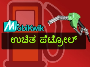 Free Petrol 6pm 9pm Today