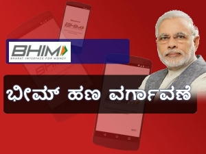 How Transfer Money Through Bhim App