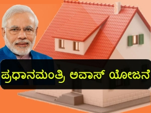How Apply Pradhan Mantri Awas Yojana Pmay