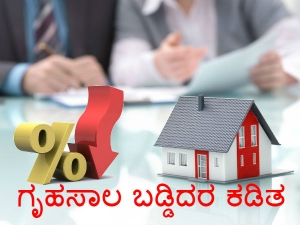Income Tax Department Help You Get Cheaper Home Loan