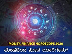 Money, Finance Horoscope 2021: ಮೇಷದಿಂದ ಮೀನ ಯಾರಿಗೇನು?