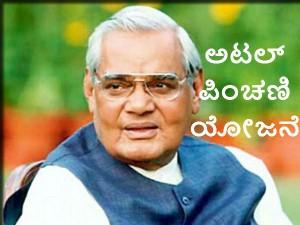 New Aadhaar Linking Form Atal Pension Yojna From Jan