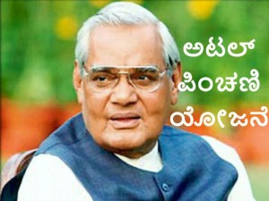 Atal Pension Scheme How Get 5000 Pension Every Month