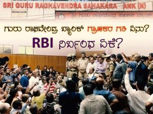 Sri Guru Raghavendra Bank Crisis Reasons And Rbi Restricts Details