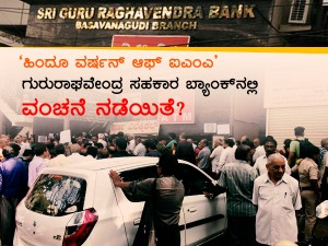 Sri Guru Raghavendra Sahakara Bank Inside Story Who Lost What At What Cost