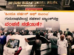 Sri Guru Raghavendra Sahakara Bank Inside Story Who Lost What At What Cost